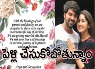 arya marriage invitetion sayesha