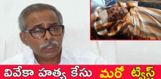 Latest News on Vivekananda reddy Murder Case, Another twist in Viveka's death case, Newsxpressonline