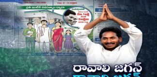 YS Jagan Latest News, YCP Latest News, AP Latest Political News, Newsxpressonline
