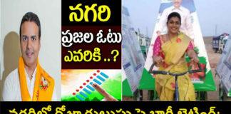 Roja Latest News, Nagari Latest News, AP Latest Political News, Newsxpressonline