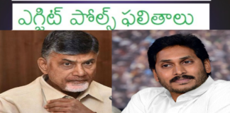 Chandrababu Latest Varthalu, YCP Latest Updates, AP Election Latest News, Newsxpressonline