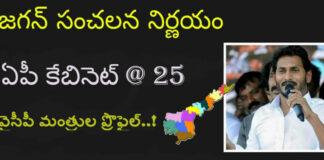 YS Jagan Updates, AP cabinet News, AP Ministers Profile News, Newsxpressonline